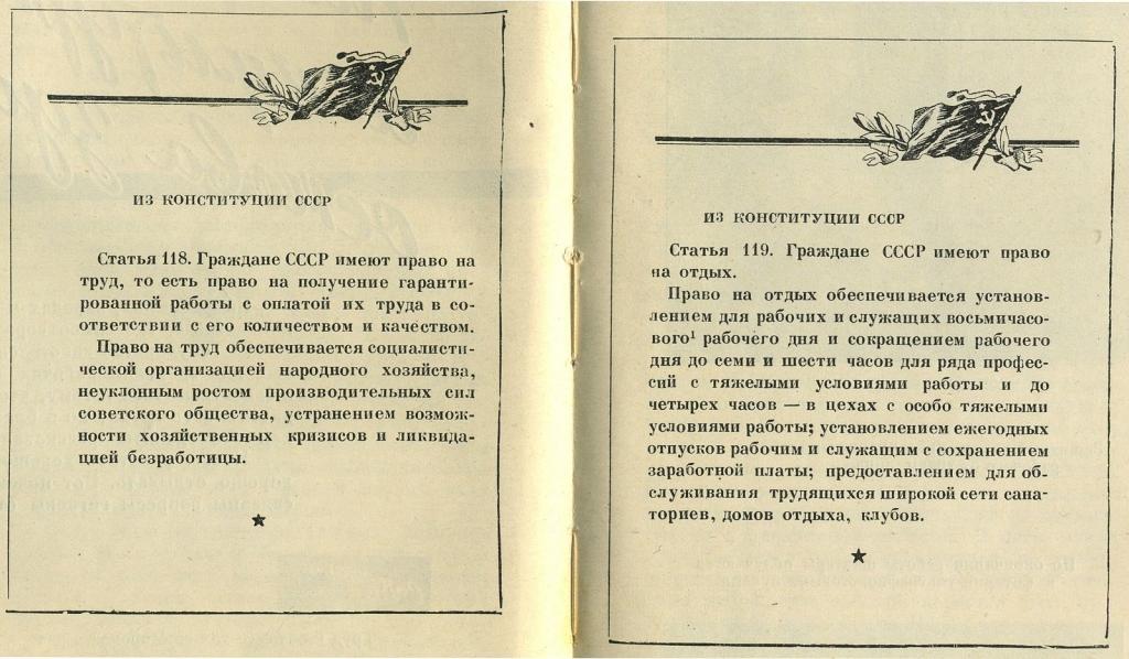 Конституция_СССР_1936_года_ст._118-119