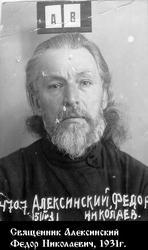 Алексинский Федор Николаевич (1875-1937), священник Страстного монастыря, священномученик