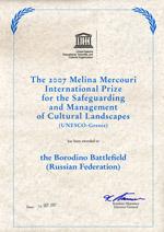 Справка об истории охраны Бородинского поля