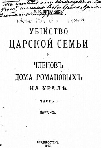 М.К. Дитерихс. Убийство царской семьи и членов Дома Романовых на Урале