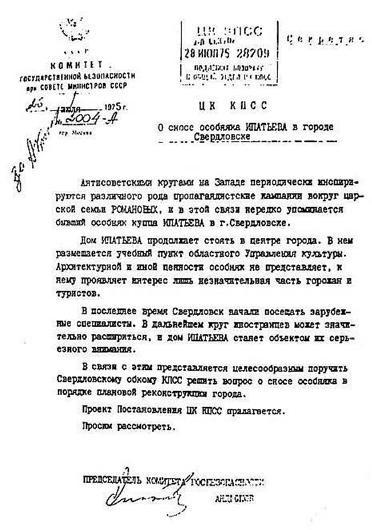 Обращение в ЦК КПСС О сносе Ипатьевского дома