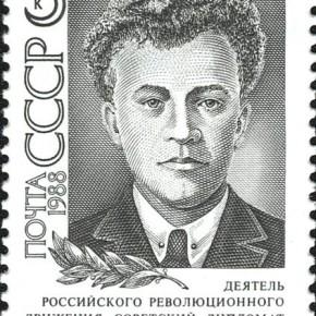 П.Л. Войков