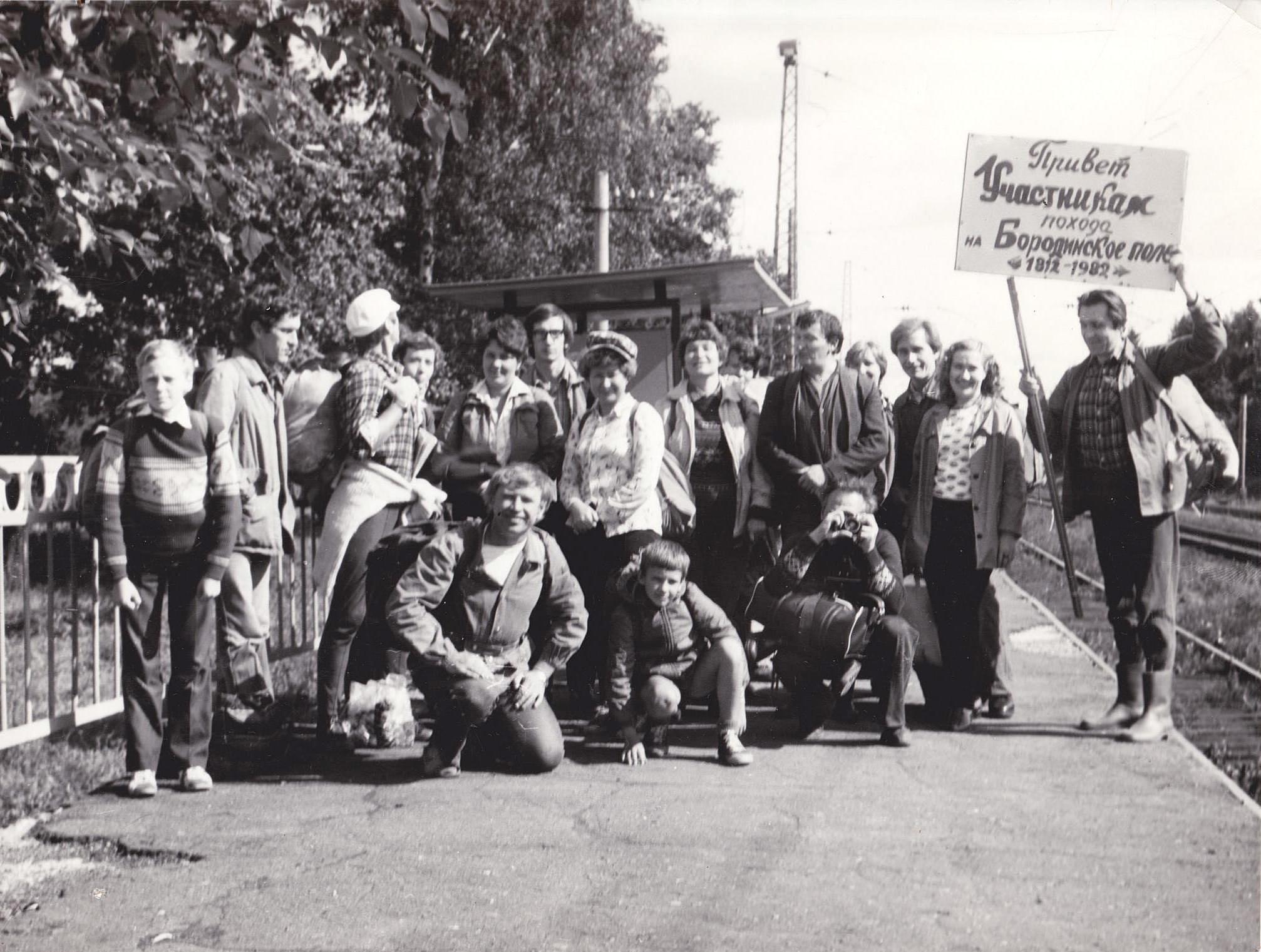 2Бородино жд станция 1982