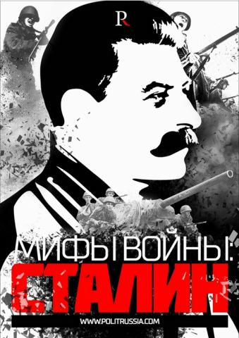 Миф о Сталине: разоблачение фальсификаций
