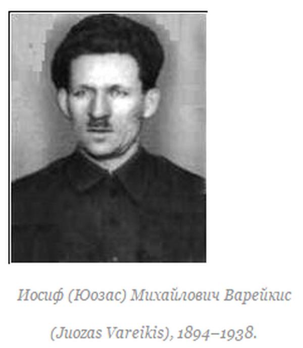 Варейкис Иосиф Михайлович