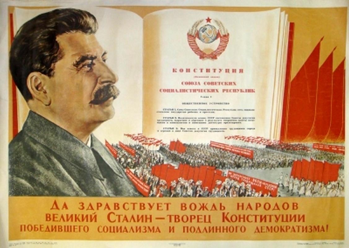 Сталин… Разоблачение фальсификаций.