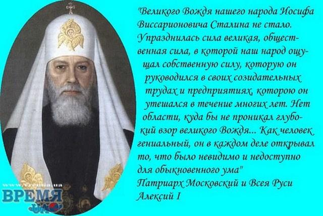 Алексий I про Сталинаа
