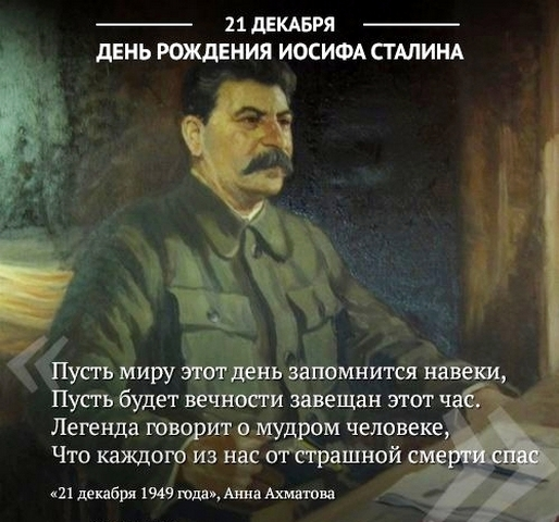 Анна Ахматова 21.12. 194999