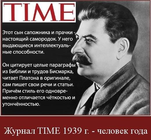 Журнал TIME 1939г. - человек года