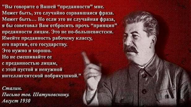 Имейте преданность рабочему классу. Сталин
