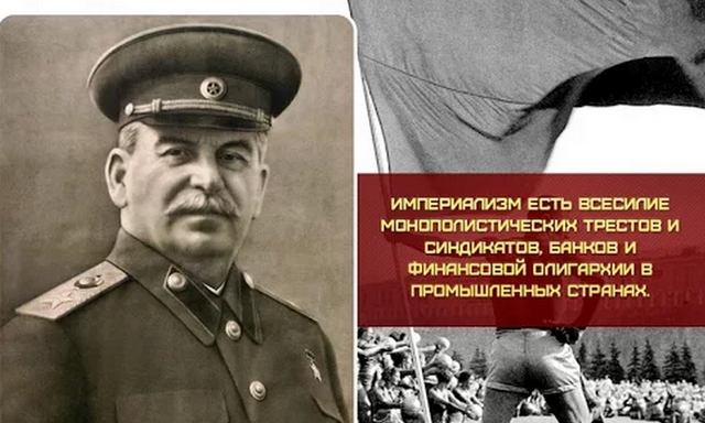 Империализм есть всесилие, и Сталинн