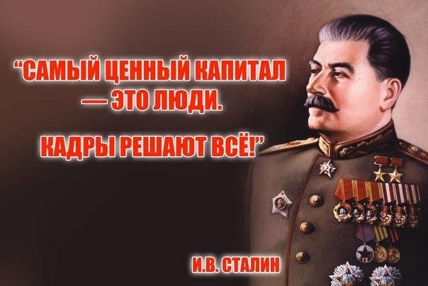 Кадры решают всё и Сталин