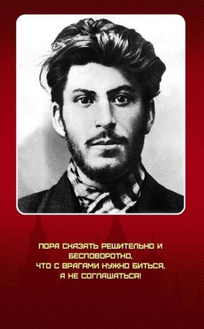 Пора сказать решительно и бесповоротно, и Сталин