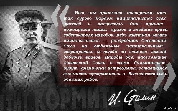 Правильно караем националистов. Сталин