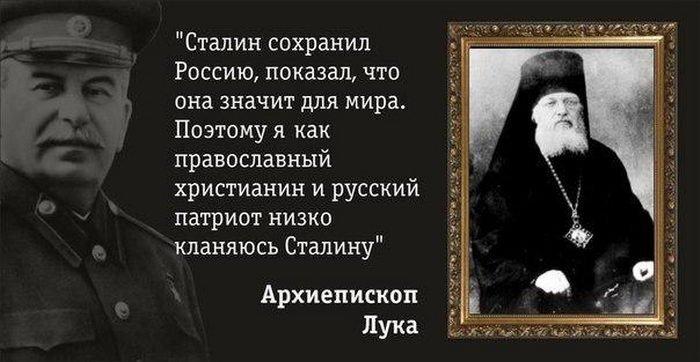 Сталин сохранил Россию, и св.Лука