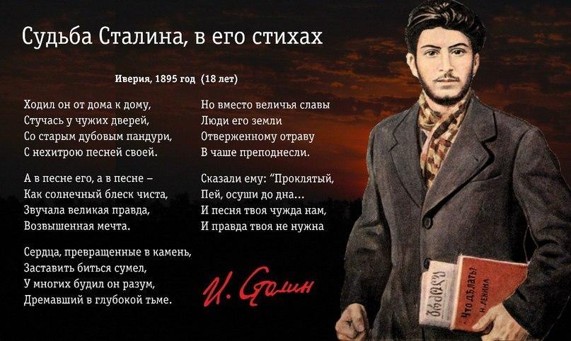 Судьба Сталина в его стихах