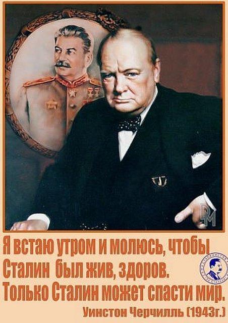Только Сталин может спасти мир. Черчилльь