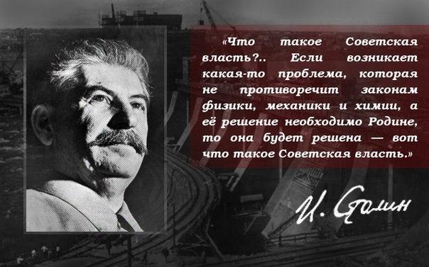 Что такое Советская власть. Сталин