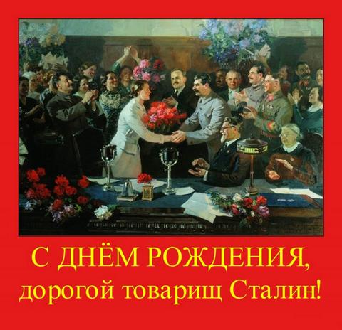 136-лет со дня рождения И.В. Сталина. Возложение цветов.