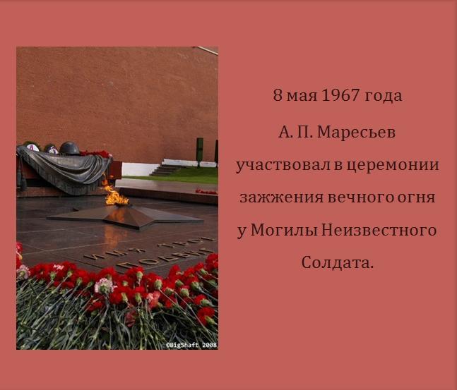 8 мая 1967 Маресьев и Огонь