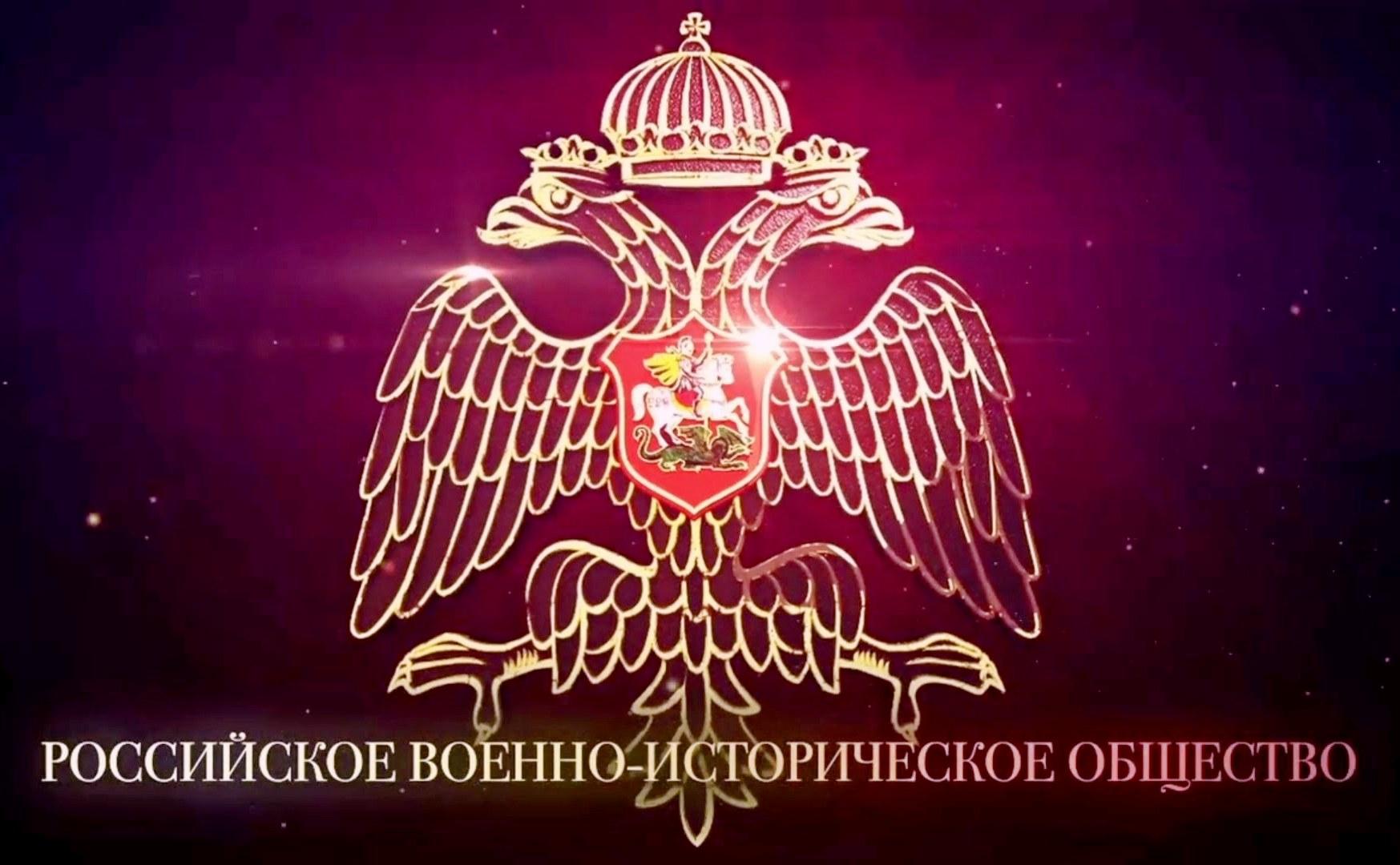 24 марта. «Витязи» в действии: рабочее совещание в Российском военно–историческом обществе