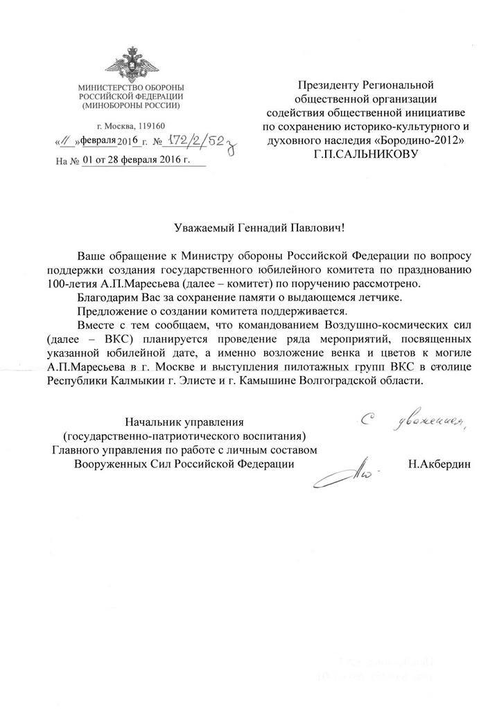 11.02.16 - от Н.Акбердина