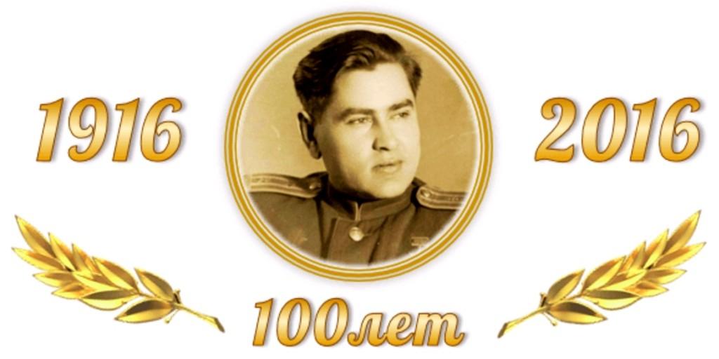 Маресьева 100-летие