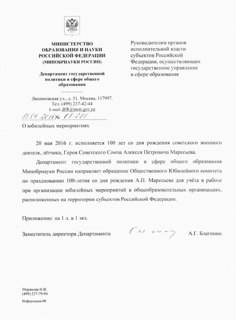 13.04.16 - из Минобрнауки в субъектыы
