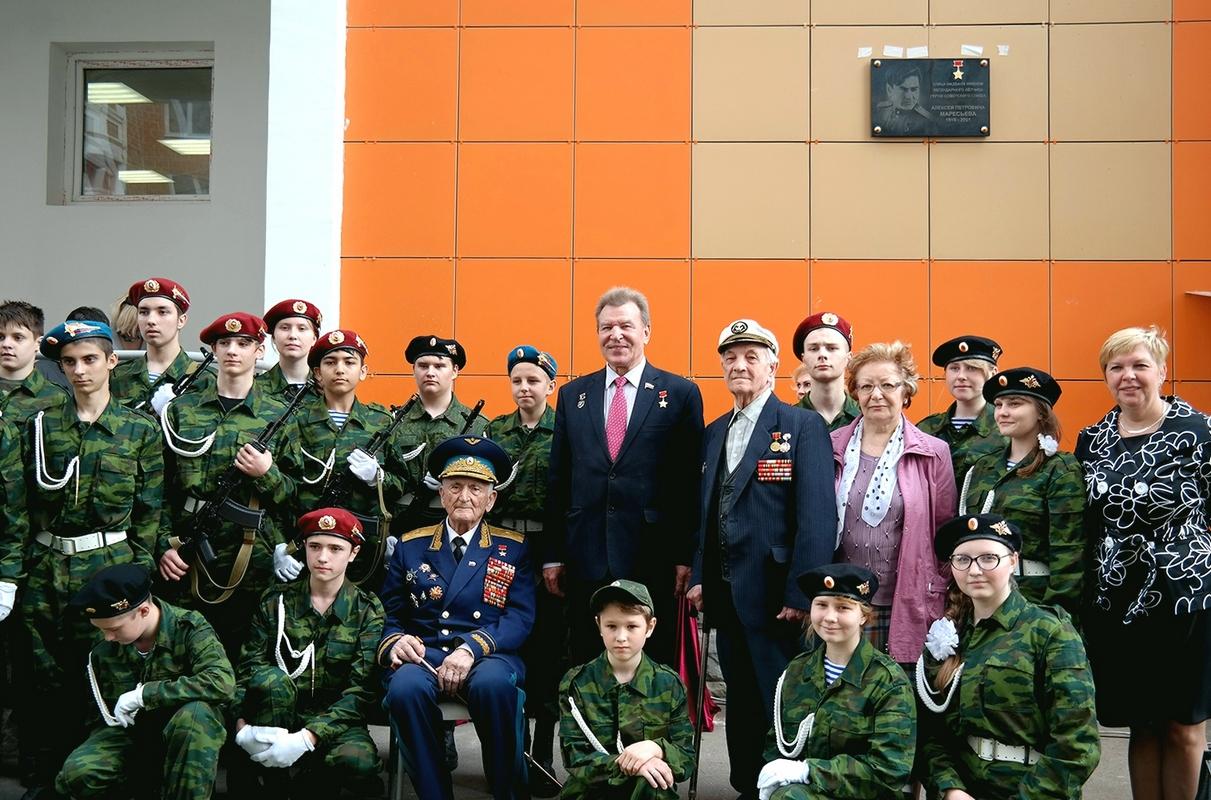 В Москве на улице Маресьева в Некрасовке открылась памятная доска Алексею Маресьеву!