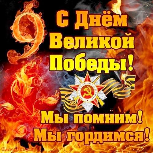 Поздравление Г.П. Сальникова с 71–й годовщиной Великой Победы