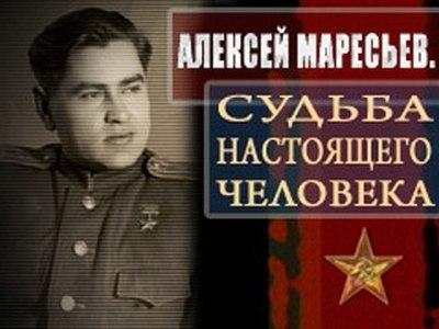 18 мая памяти Алексея Петровича Маресьева