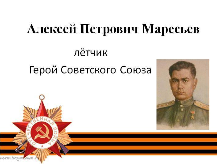 18 мая состоялось мероприятие к 100-летию А.П.Маресьева