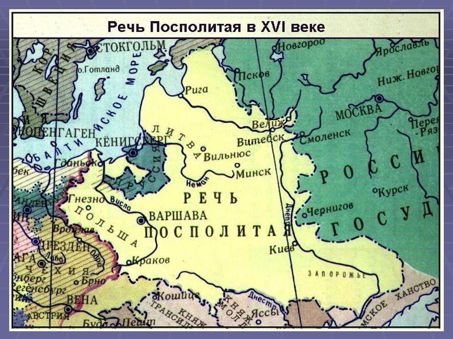 rech-pospolitaya-16v
