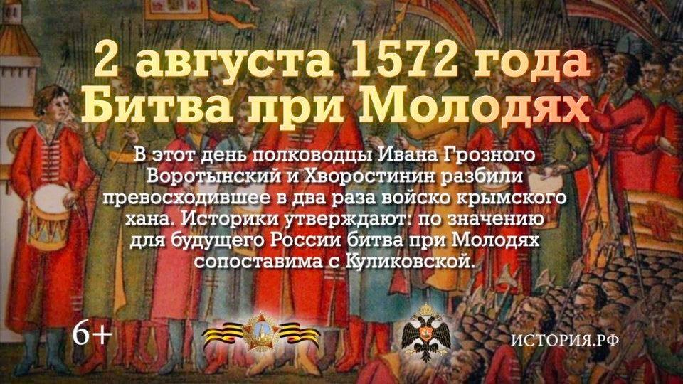 Великой Молодинской битве 444 года!