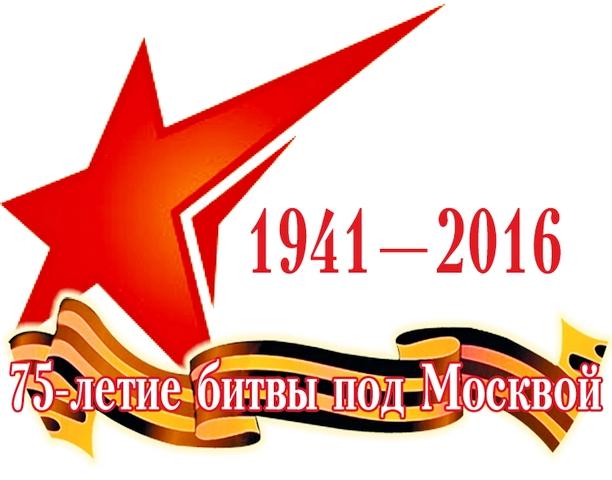 Итоги расширенного заседания 26 октября в память о 75–летии Битвы за Москву