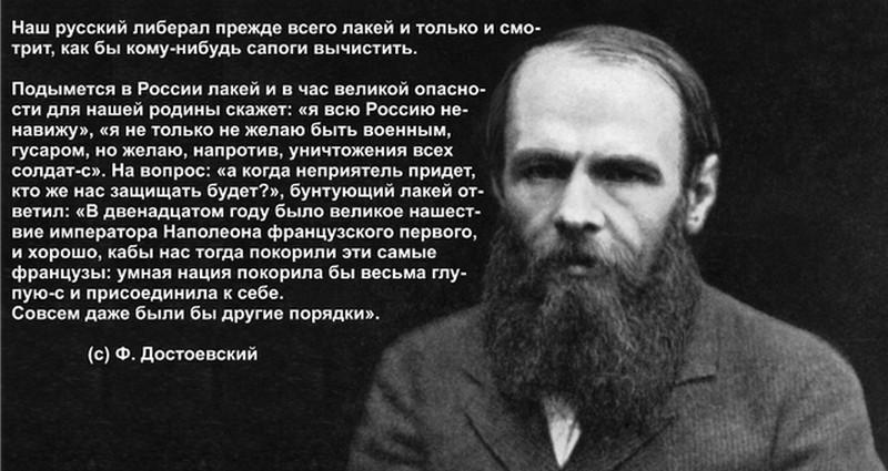 copy-dostoevskiy-o-liberah-2