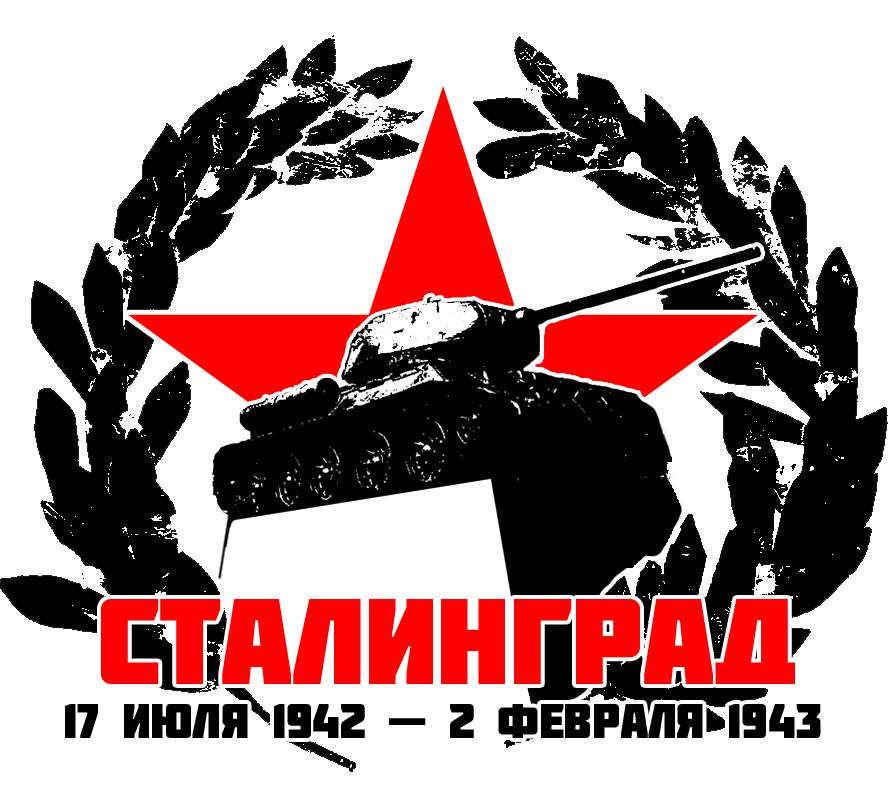 Проект обращения к российской и мировой общественности о праздновании 75-ой годовщины  БИТВЫ ЗА СТАЛИНГРАД!