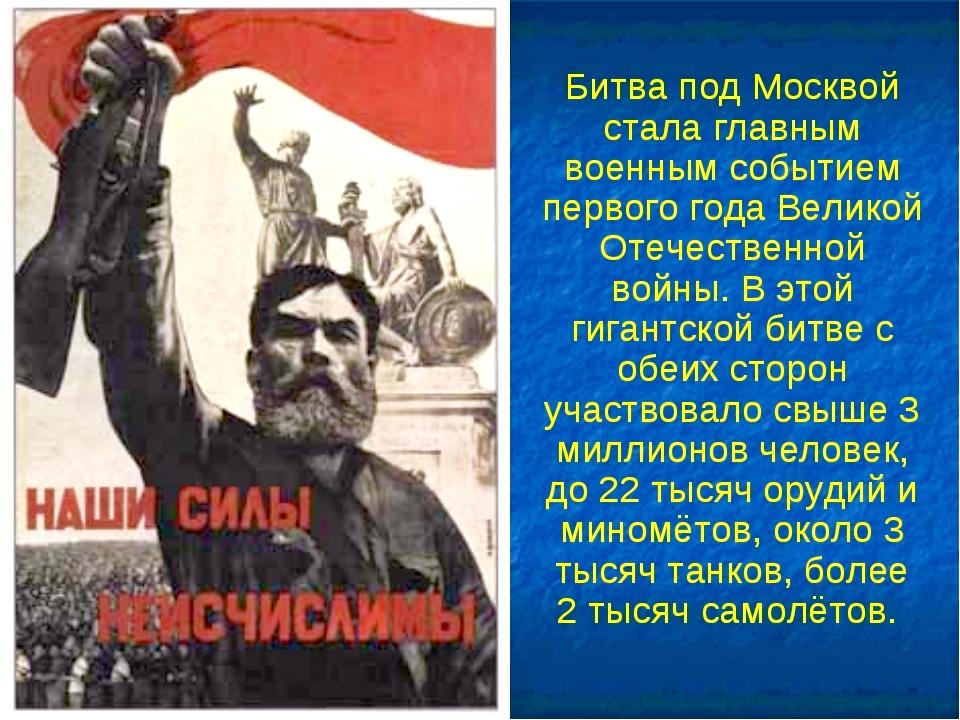 11 ноября пройдёт расширенное заседание в память о 75–летии Битвы за Москву