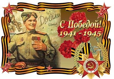 Дорогие друзья! Дорогие соратники!  От всей души поздравляем Вас с ДНЕМ ПОБЕДЫ нашего народа над фашистской Германией в Великой Отечественной войне 1941-1945 годов!  Эта Победа священна.