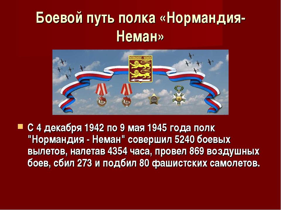 """1 декабря 2017 года в Посольстве Франции в Москве состоялись торжества, посвящённые 75-летию авиаполка """"Нормандия-Неман"""""""