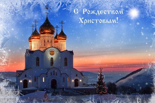 """Поздравление РОО """"Бородино 2012 – 2045"""" с приближающимся Рождеством"""
