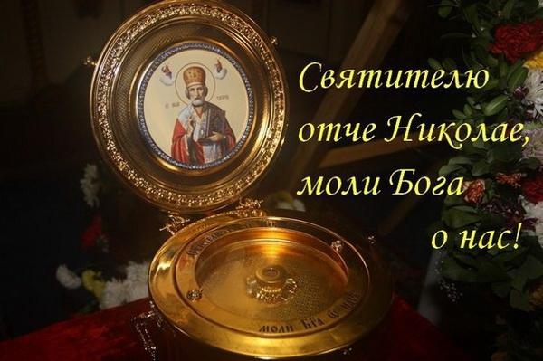 С Днём Николая-Чудотворца! Святителю отче Николае, моли Бога о нас! С наступающим Новым годом!
