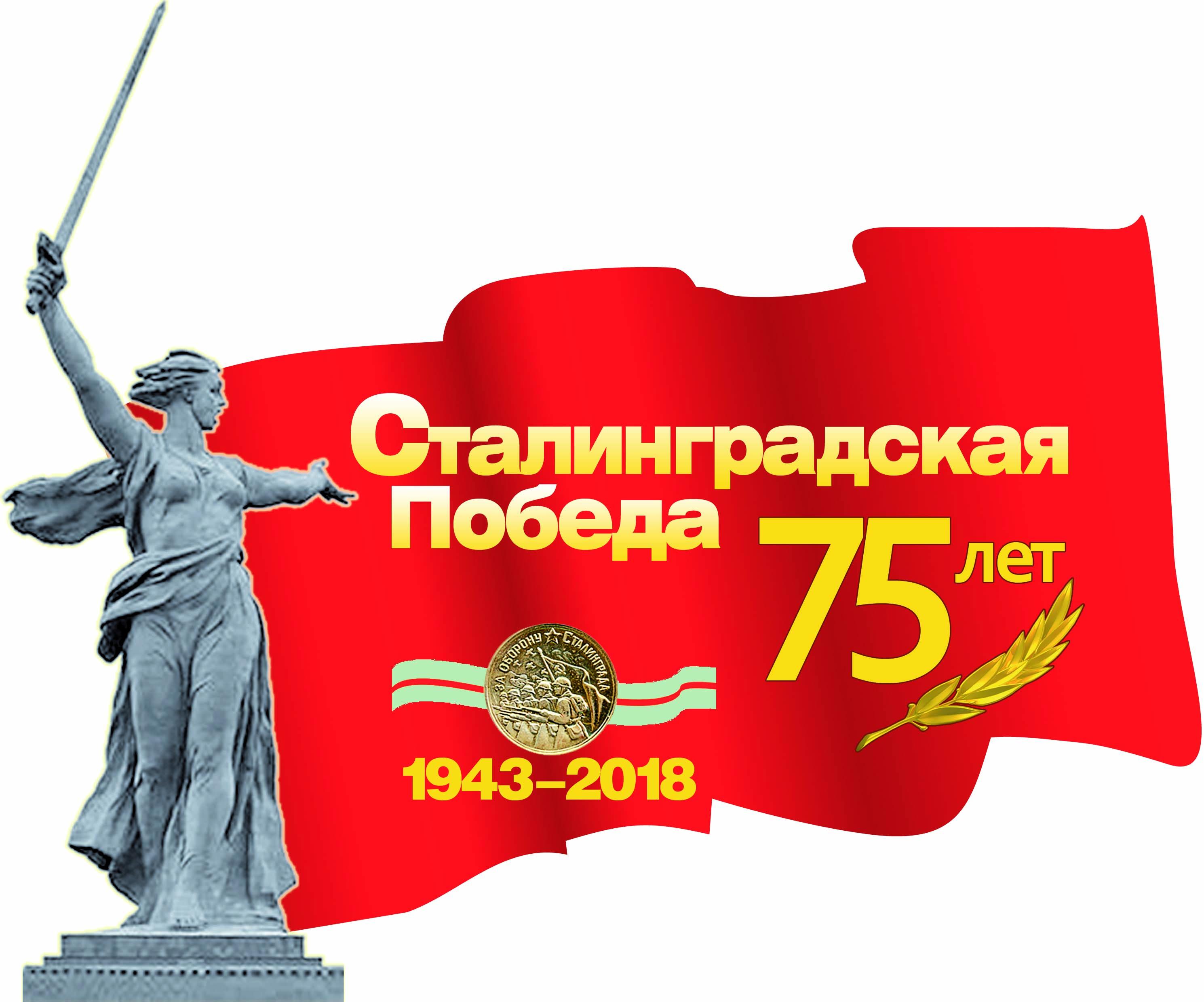 Битва за Сталинград. Операция «Кольцо».