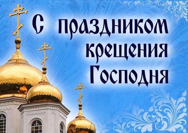 """Правление РОО """"Бородино 2045"""" Поздравляет всех с Праздником Крещения Господня!"""