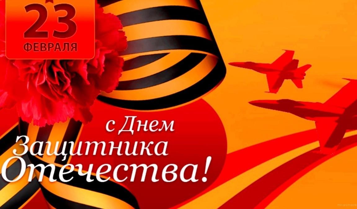"""Правление """"Бородино 2045"""" поздравляет с Днём Защитника Отечества!"""