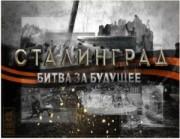 Квест вам вместо Сталинграда!