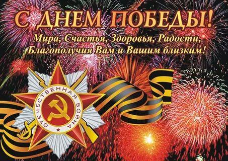 МЫ РОО «Бородино 2045» поздравляем вас с праздником Великой Победы!!!