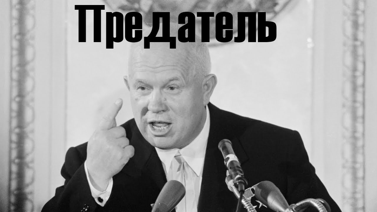 Предательство Хрущёва