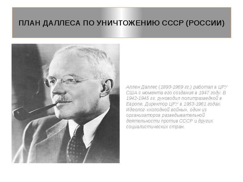 """План по моральному разложению населения СССР – """"План Даллеса"""": фальшивка или реальность?"""