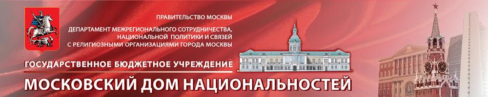 ОБЩЕСТВЕННЫЙ ОРГАНИЗАЦИОННЫЙ КОМИТЕТ ПО ПРАЗДНОВАНИЮ ЗНАМЕНАТЕЛЬНЫХ ДАТ И ЮБИЛЕЕВ ГЕРОЕВ ОТЕЧЕСТВА при РОО «Бородино 2045» 20 сентября 2018 года в ГБУ «Московский дом национальностей» состоялся круглый стол «Народная дипломатия в деле укрепления межнационального мира и согласия»